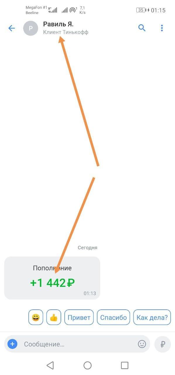 торговля фьючерсами - приход тинькофф